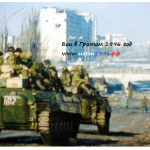 Бои в Грозном