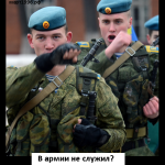 Служба в армии возраст