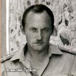 Турков Алексей Валентинович