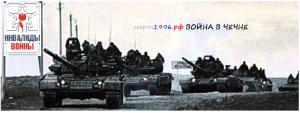 Война в Чечне 1995 год