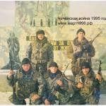 Чеченская война 1996 год