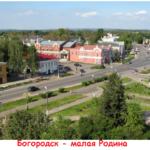Богородск - малая Родина