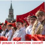 Пионерия в СССР